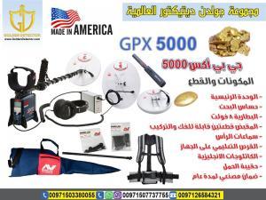 افضل واحدث جهاز كاشف المعادن gpx 5000