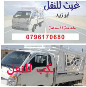 بكب للنقل 0796170680 نقل الأثاث والبضائع خدمة 24ساعة