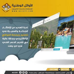 شركة تصميم مواقع في الكويت | الاوائل الوطنية - 96550511291+