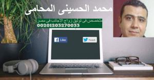 مكتب محمد الحسينى المحامى 01203270033 فون وواتساب