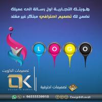 تصميم شعار احترافي | تصميمات الكويت