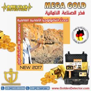 جهاز كشف الذهب والماس ميجا جولد