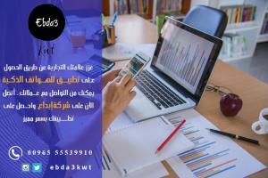 تصميم وبرمجة تطبيقات | تصميم تطبيقات اندرويد - 55539910 00965