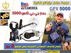 جهاز كشف الذهب gpx 5000 من جولدن ديتيكتور