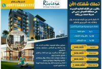 احجز شقتك في مدينه محمد بن راشد ب دبي (مشروع ريفيرا)
