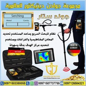 جهاز كشف الذهب الافضل في السعودية جولد ستار