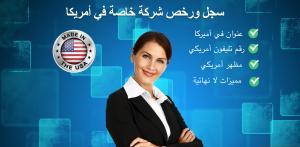 تأسيس شركات في الولايات المتحدة الأمريكية