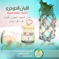 لبان عماني أصلي بجودة عالية وبأفضل سعر -  96899572648+