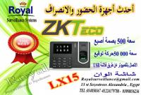 جهاز بصمه حضور وانصراف ZKTeco موديل LX15
