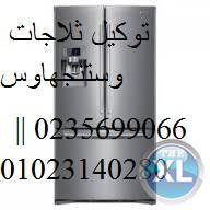 الاصلاح الشامل وستنجهاوس مصر | 01060037840 السويس  01129347771 | صيانة تلاجة وستنجهاوس