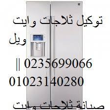 الاصلاح الشامل وايت ويل مصر   01283377353 الاسماعيلية  01096922100