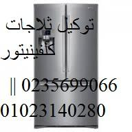 الاصلاح الشامل كلفينيتور مصر | 01010916814 شبين القناطر  0109599