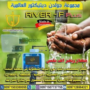 جهاز كشف المياه الجوفية ريفير اف River-F