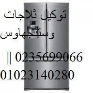 خدمة عملاء وستنجهاوس ( 0235682820   وسط البلد   01129347771 ) اصلاح �