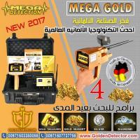 اجهزة كشف الذهب الحديثة ميغا جولد