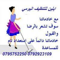 توفير عاملات للتنظيف المنزلي اليومي