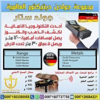 جهاز جولد ستار لكشف الذهب فى السعودية