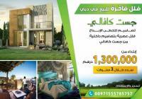فلل للبيع في دبي من جست كافالي بالتقسيط