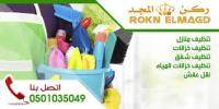 شركة تنظيف خزانات-شقق-كنب-سجاد -رش حشرات بالمدينة المنو