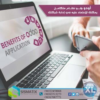 افضل برنامج للشركات    برنامج odoo    سيسماتكس - 96567087771 +