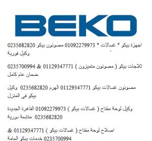 بالمهندسين صيانة بيكو  0235699066 // اجود خدمة غسالة بيكو // 010