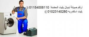 بالشيخ زايد صيانة ايديال ايليت 01095999314 // اجود خدمة ثلاجا