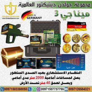 جهاز كشف الذهب فى السعودية ميغا جى 3