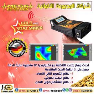 جهاز كشف الذهب جهاز جولد ستار سكانر