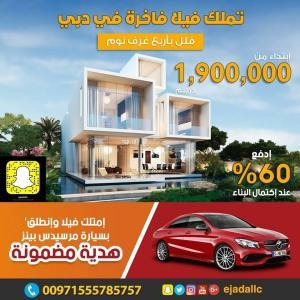 فلل بتصاميم ساحرة للبيع في ارقى مجمعات دبي السكنية