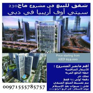 تملك واستثمر شقة في اجمل مواقع دبي الجديدة