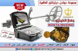 جهاز كشف الذهب انفينيو الافضل في السعودية