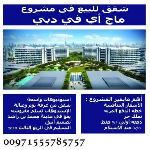 للباحثين عن الهدوء والاسترخاء شقق مميزة للبيع في دبي و�