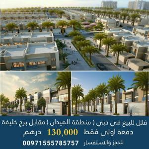 لعشاق الفخامة والرفاهية فلل مميزة للبيع في دبي