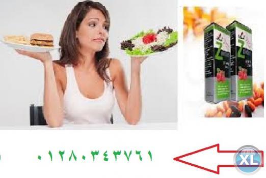 تخلصى من الدهون مع نقط زيلدن الالمانيه للتخسيس