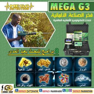 اجهزة ميجا جى 3 التنقيب عن الذهب
