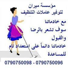 خدمة توفير و تأمين عاملات تنظيف يومي