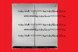 حدث جديد صيانة ثلاجة وايت ويل الشروق ( 0235710008 | | 01096922100 ) ا