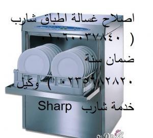 حدث جديد صيانة غسالة اطباق شارب السويس ( 01220261030 | | 01093055835