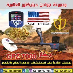 جهاز كشف أصغر شذرات الذهب الخام جي بي زد 7000