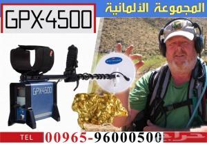 اجهزة gpx4500 اجهزة كشف الذهب