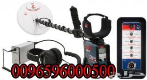 جهاز gpx5000 لكشف المعادن