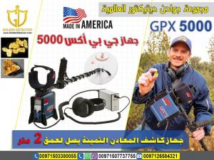 جهاز gpx 5000 للكشف عن الذهب والمعادن