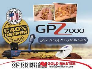 GPZ 7000 اقوى اجهزة كشف الذهب الصوتية