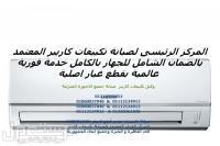 صيانة كارير سيدي جابر 01154008110     وكيل كارير    0235682820 اصلاح