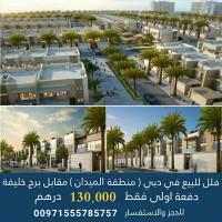 فلل فخمة للبيع في دبي وسط طبيعة خضراء غناء