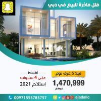 لعشاق الحياة المترفة فلل للبيع في دبي في افخم مجمع سكني