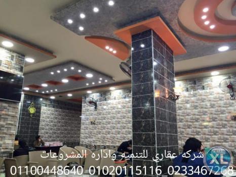 اكبر شركات ديكور في مصر  (شركه عقاري للتنميه واداره المشروعات)01020115116