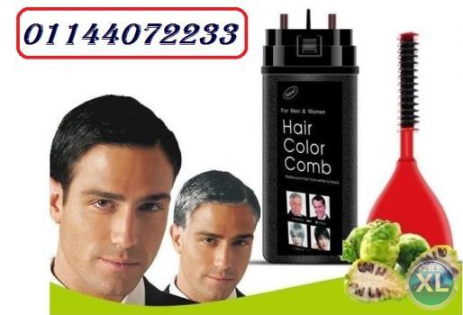 مشط الماجيك كومب للقضاء علي الشعر الابيض