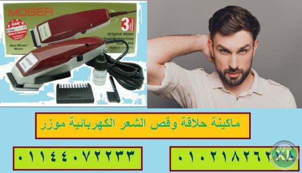 الحل السحرى لحلاقة وقص الشعر ماكينة موزر