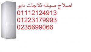 ارقام اصلاح ثلاجات دايو 0235700997 التجمع الخامس  01283377353 ترك